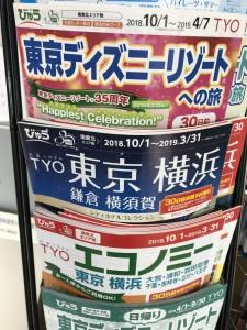 18.08.06 ★2018下期TYO発売★