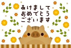 19.01.04 あけましておめでとうございます