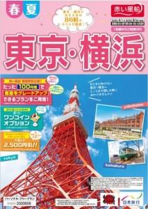 20上日旅春夏_東京・横浜