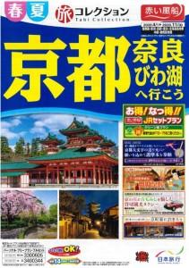 2020上期 京都・奈良