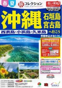 2020上期 沖縄