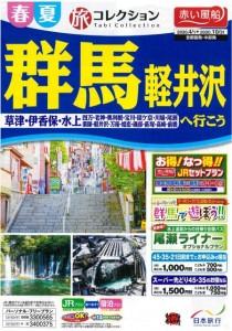 2020上期 群馬・軽井沢